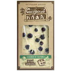 Шоколад белый Конопля и голубика 100 г Сибирский Клад шт